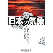 日本の気象―海と山で役立つ知識 [単行本]