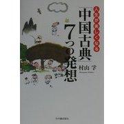 人生が楽しくなる「中国古典」7つの発想 [単行本]