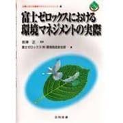 富士ゼロックスにおける環境マネジメントの実際(企業における環境マネジメントシリーズ〈4〉) [単行本]