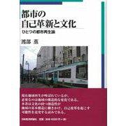 都市の自己革新と文化―ひとつの都市再生論 [単行本]