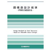 鋼構造設計規準―許容応力度設計法 第4版 [単行本]
