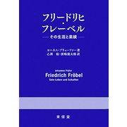 フリードリヒ・フレーベル―その生涯と業績 [単行本]