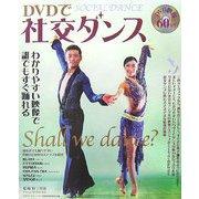 DVDで社交ダンス [単行本]