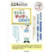 こころのりんしょうa・la・carte Vol.27No.1 [単行本]