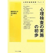 心理検査の実施の初歩(心理学基礎演習〈Vol.5〉) [単行本]
