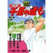千里の道も 第3章 第28巻(ゴルフダイジェストコミックス) [コミック]