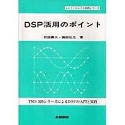DSP活用のポイント―TMS320シリーズによるDSPの入門と実践(エレクトロニクス実践シリーズ) [単行本]