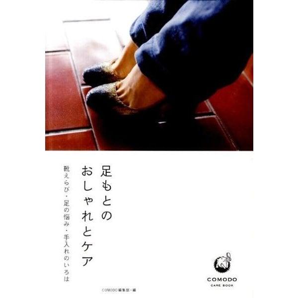 足もとのおしゃれとケア-靴えらび・足の悩み・手入れのいろは(COMODO CARE BOOK) [単行本]