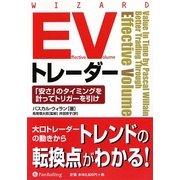 EVトレーダー―「安さ」のタイミングを計ってトリガーを引け(ウィザードブックシリーズ〈157〉) [単行本]