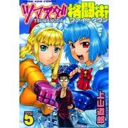 ツマヌダ格闘街 5(ヤングキングコミックス) [コミック]