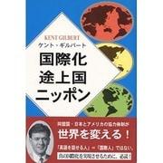 国際化途上国ニッポン [単行本]
