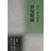 夢曼陀羅―はらみちの集(新編日本全国歌人叢書) [単行本]