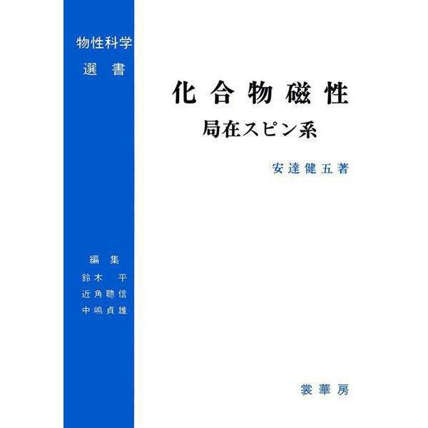 化合物磁性―局在スピン系(物性科学選書) [単行本]