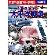 ドキュメント太平洋戦争(10枚組)[DVD]