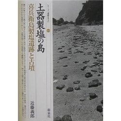 土器製塩の島・喜兵衛島製塩遺跡と古墳(シリーズ「遺跡を学ぶ」〈018〉) [単行本]