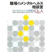 職場のメンタルヘルス相談室―心のケアをささえる実践的Q&A [単行本]