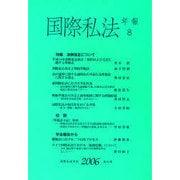 国際私法年報 8(2006) [全集叢書]