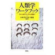 人類学ワークブック―フィールドワークへの誘い [単行本]