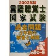言語聴覚士国家試験過去問題3年間の解答と解説〈2002年版〉 [単行本]