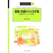基礎からの力学系―分岐解析からカオス的遍歴へ 新版 (SGC BOOKS〈M1〉) [全集叢書]