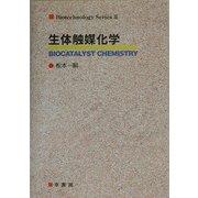 生体触媒化学(バイオテクノロジーシリーズ) [単行本]