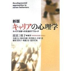 新版 キャリアの心理学―キャリア支援への発達的アプローチ 新版 [単行本]