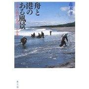 舟と港のある風景―日本の漁村・あるくみるきく [単行本]