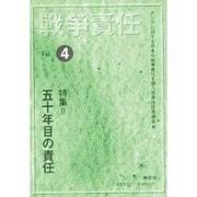 戦争責任 Vol.4 [全集叢書]