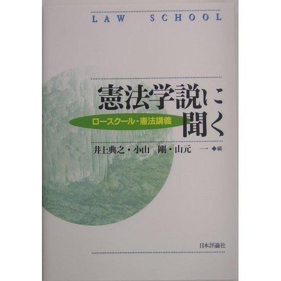 憲法学説に聞く―ロースクール・憲法講義 [単行本]