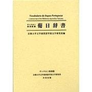 ヴァチカン図書館蔵葡日辞書 [事典辞典]
