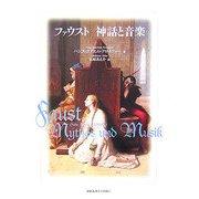 ファウスト 神話と音楽 [単行本]