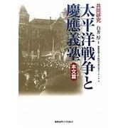 共同研究 太平洋戦争と慶應義塾 本文篇 [単行本]