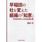 早稲田の杜を変えた組織の「知恵」―WISDOMによる企画立案 [単行本]