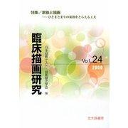臨床描画研究〈Vol.24〉特集 家族と描画―ひとまとまりの家族をとらえる工夫 [全集叢書]