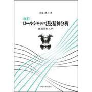 ロールシャッハ法と精神分析―継起分析入門 改訂版 [単行本]