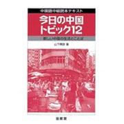 今日の中国トピック12 [単行本]