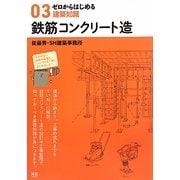 ゼロからはじめる建築知識〈03〉鉄筋コンクリート造 [単行本]