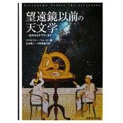 望遠鏡以前の天文学―古代からケプラーまで [単行本]