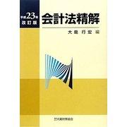 会計法精解〈平成23年改訂版〉 [単行本]