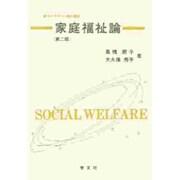 家庭福祉論 第2版(新ライブラリー総合福祉)