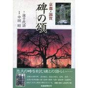 京都・滋賀 碑の頌 [単行本]
