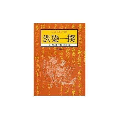 渋染一揆 改訂版 [単行本]