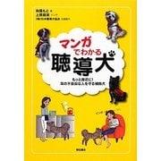 マンガでわかる聴導犬―もっと身近に!耳の不自由な人を守る補助犬 [単行本]