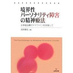 境界性パーソナリティ障害の精神療法―日本版治療ガイドラインを目指して [単行本]