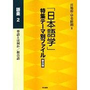 「日本語学」特集テーマ別ファイル 普及版 語彙〈2〉単語とは何か/複合語 普及版 [全集叢書]