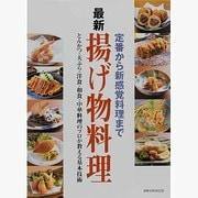 最新揚げ物料理-定番から新感覚料理まで とんかつ・天ぷら・洋食・和食・中華料理のプロが教える基本(旭屋出版MOOK) [ムックその他]