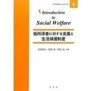 低所得者に対する支援と生活保護制度(イントロダクションシリーズ〈4〉) [全集叢書]
