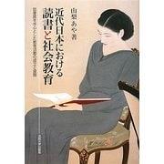 近代日本における読書と社会教育―図書館を中心とした教育活動の成立と展開 [単行本]