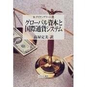 グローバル資本と国際通貨システム(Minerva21世紀ライブラリー) [全集叢書]