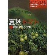 夏秋トマト栽培マニュアル―だれでもできる生育の見方・つくり方 [単行本]